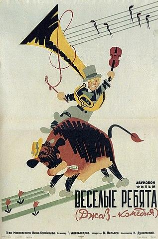 """Плакат для фильма """"Весёлые ребята"""""""