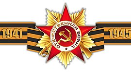 Хроника Побед. ВОВ 1941-45гг. timeline