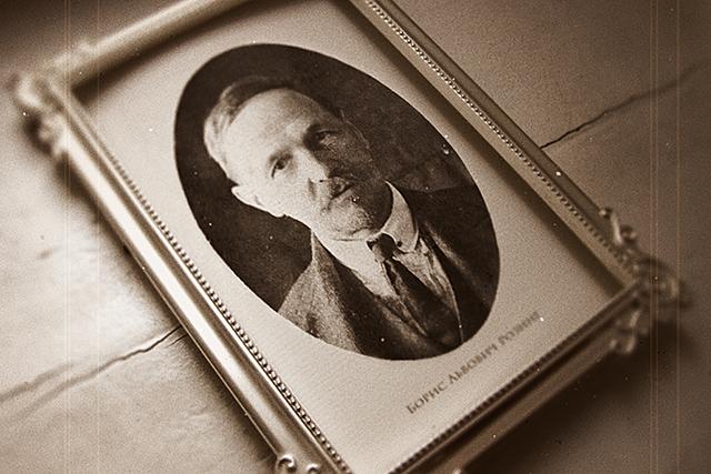 Борис Львович Розинг «кадровое изображение»