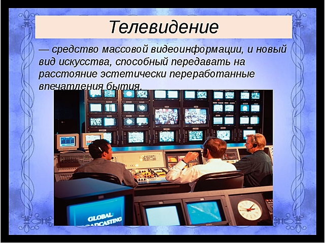 Термин «Телевидение»
