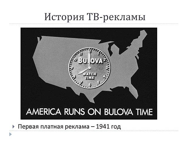 Первая реклама в США