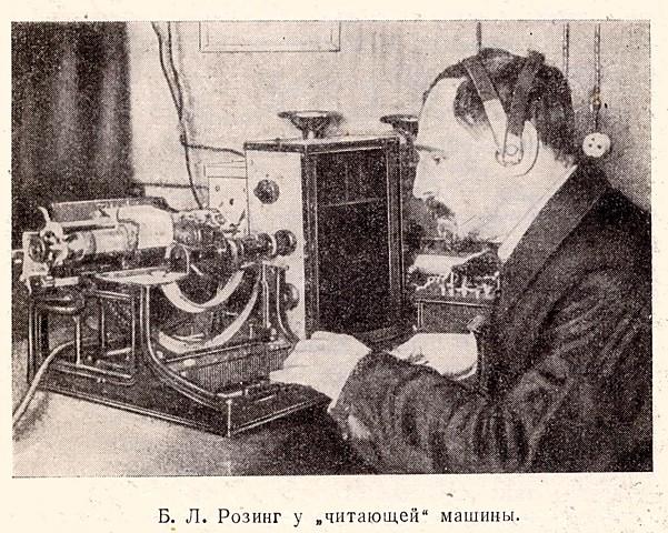 Первая демонстрация телевизионного изображения