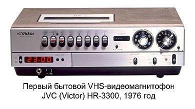 Первый домашний видеомагнитофон