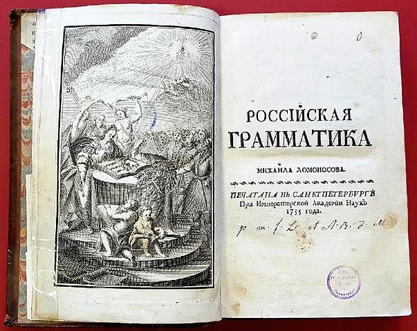 «Российская грамматика» Ломоносова