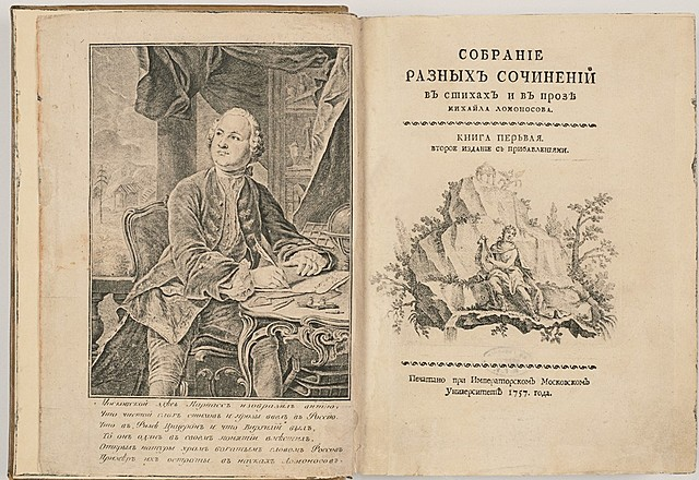 «Рассуждение о пользе книг церковных в российском языке» Ломоносова