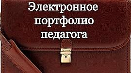 Электронное портфолио Балукина И.М. timeline
