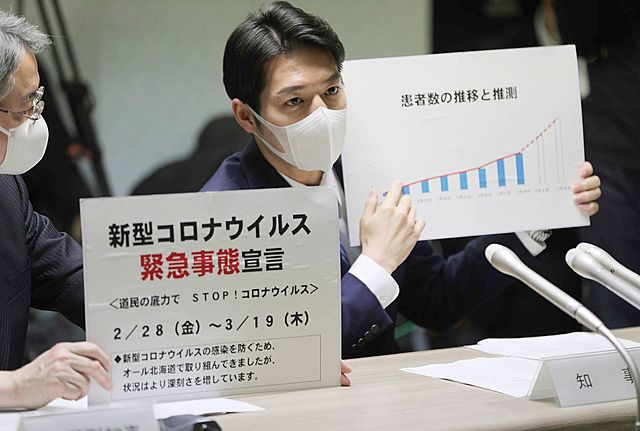 Japan's Hokkaido declares state of emergency as case number erupts