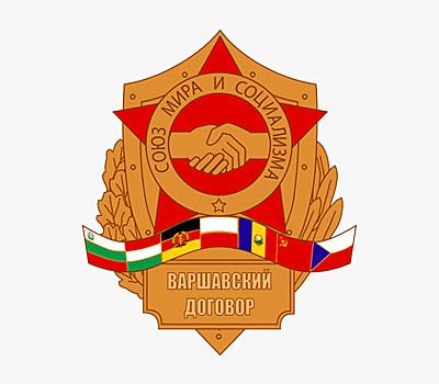 El Pacto de Varsovia: instrumento militar del este