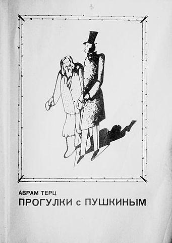 «Прогулки с Пушкиным»