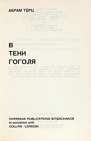«В тени Гоголя»