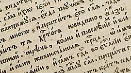 История азбуки timeline