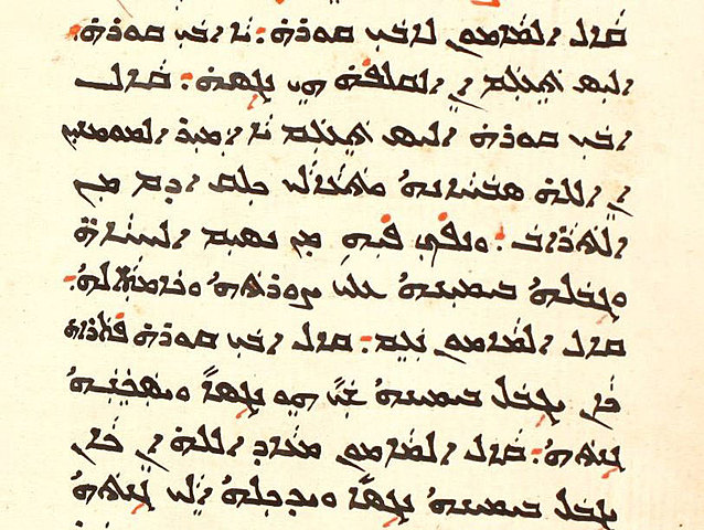 Сирийская письменность.