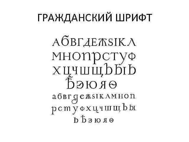 Создаётся «гражданский шрифт» — современная кириллица.