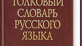 Знакомство с толковым словарём timeline