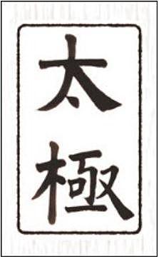 Dinastía Qin: Caligrafía China