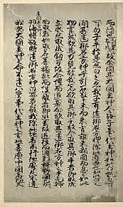 Período Yayoi: Literatura de Japón