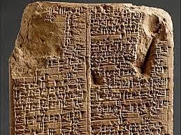 Mesopotamia: Tablilla de Barro