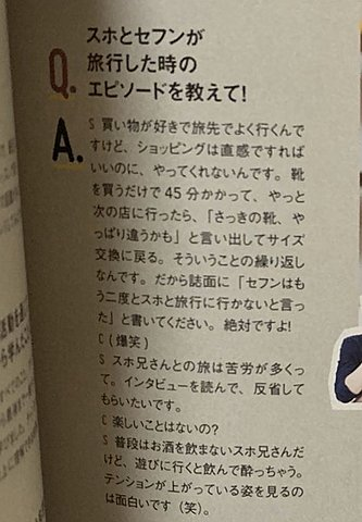 [OSH] Exo-L Japan Interview