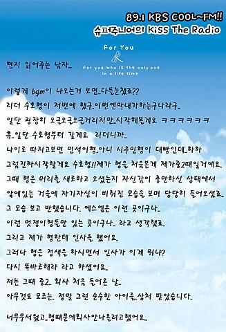 [OSH] Sukira Kiss the Radio Sehun's Letter to Exo