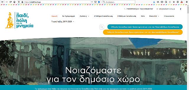 """Δημοσίευση Οδηγού υλοποίησης για τη Β' βάθμια Εκπαίδευσης για το Πρόγραμμα """"Το Παιδί, η Πόλη και τα Μνημεία"""""""