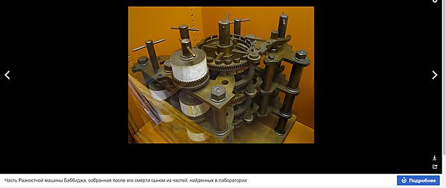 Первые программируемые машины