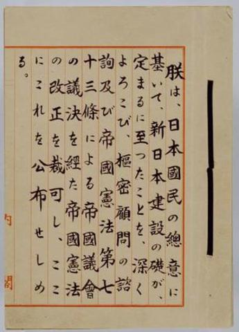 Seventeen-Artical Constitution