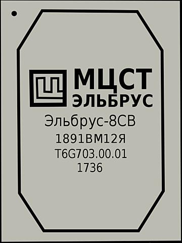 Эльбрус-8СB (V)