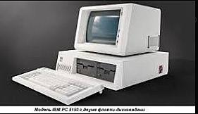 Первый персональный IBM PC