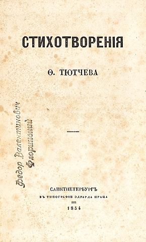 Первый сборник