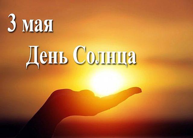 3 мая- день солнца