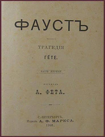 Перевод «Фауста» Гете