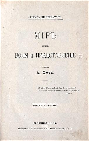 Перевод «Мир как представление» Шопунгауэра.