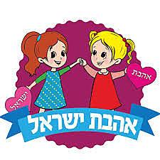 מבצע אהבת ישראל