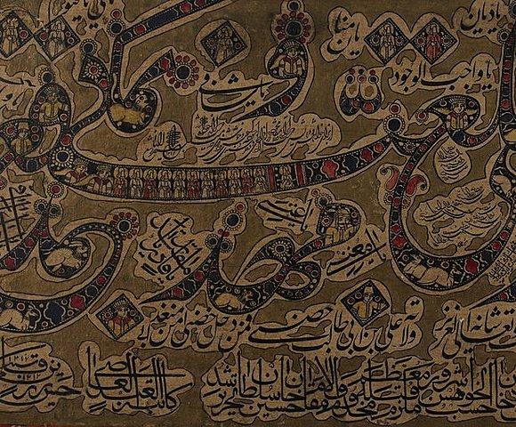 Гулзар, каллиграфическая панель
