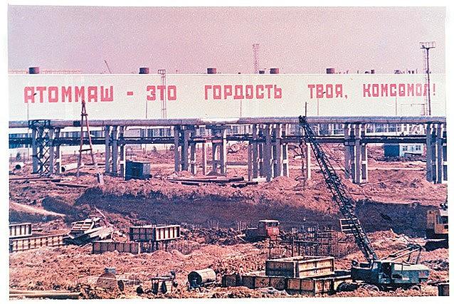 """Начало строительства завода """"Атоммаш"""""""