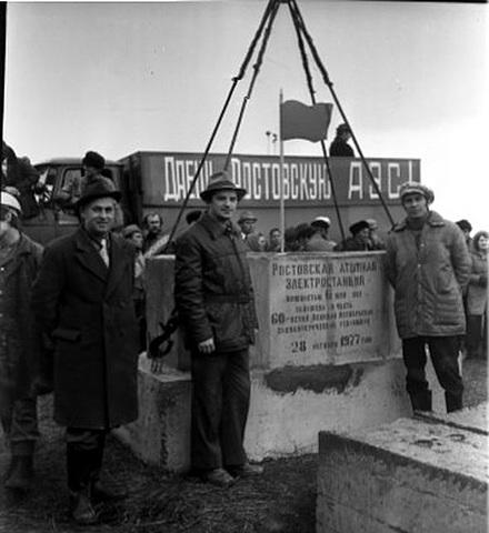 Заложение первого блока Ростовской АЭС