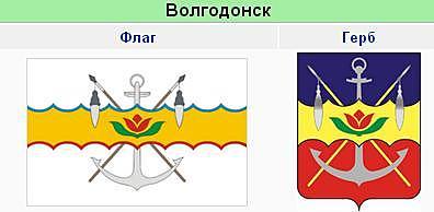 Официальная символика Волгодонска
