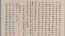Nengō Japón timeline