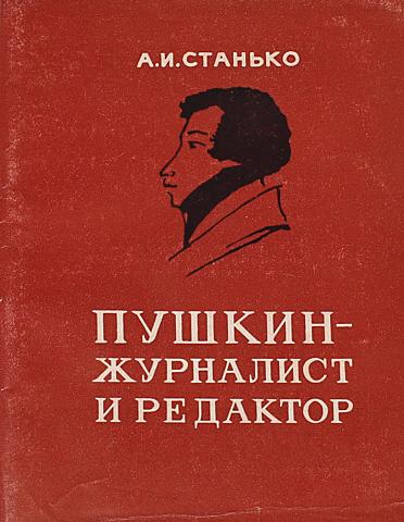 Первое публицистическое выступления А.С.Пушкина