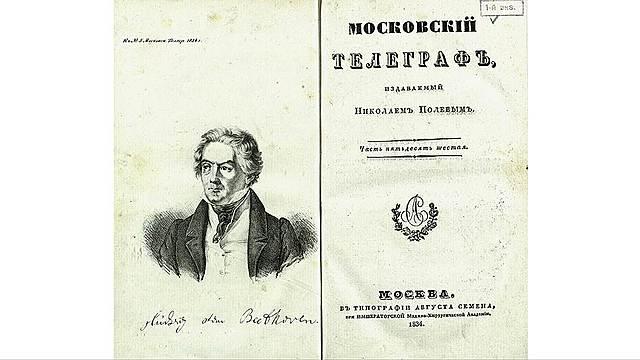 """"""" Московский телеграф"""" или как Пушкин внес свою частичку"""