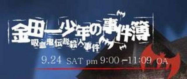 Kindaichi Shonen no Jikenbo