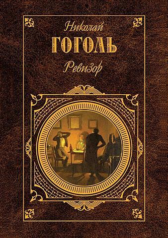Russian Theatre began taking on Romanticism