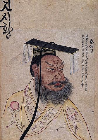 Shi Huangdi - Qin 221-210
