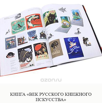 Век русского книжного искусства