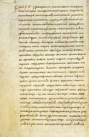 Договор между Игорем и императором Романом I  Лакапином