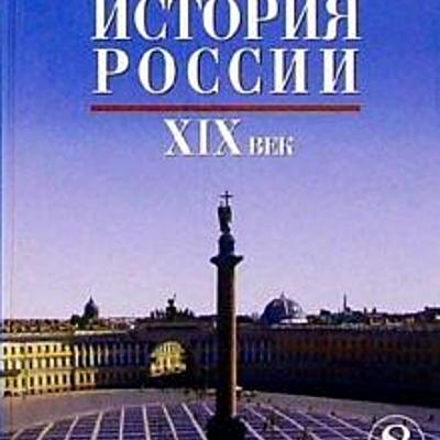 XIX век в истории России timeline