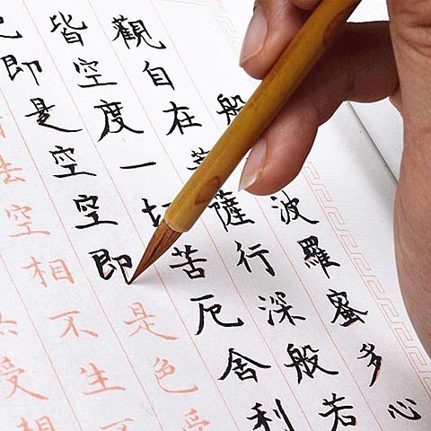 Caligrafía china - modificación.