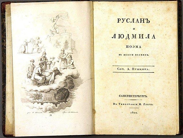 """Окончена поэма """"Руслан и Людмила"""""""