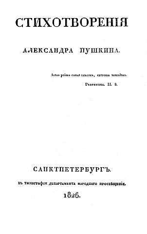 "Выход сборника ""Стихотворения Александра Пушкина""."