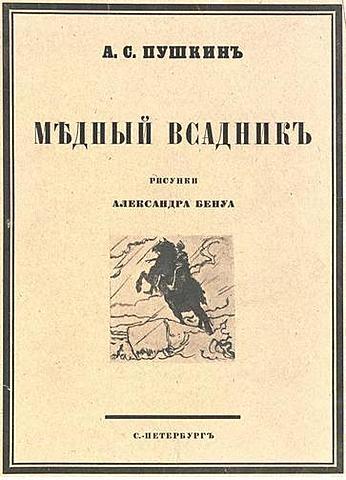 """""""Медный всадник"""""""